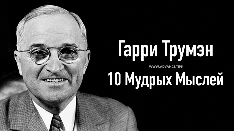Гарри Трумэн - 10 Мудрых Мыслей...