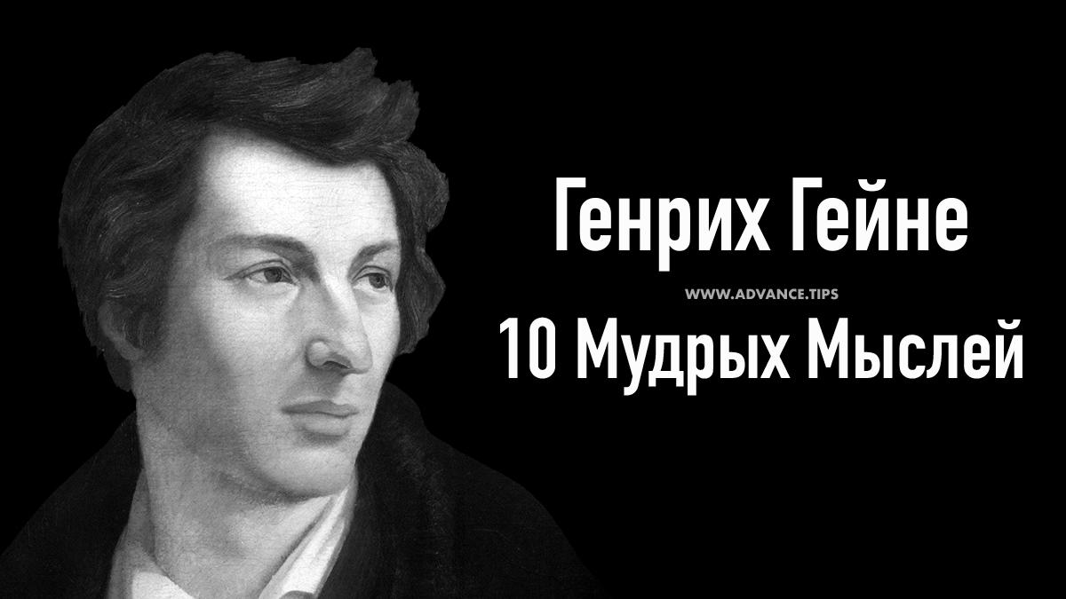 Генрих Гейне - 10 Мудрых Мыслей...