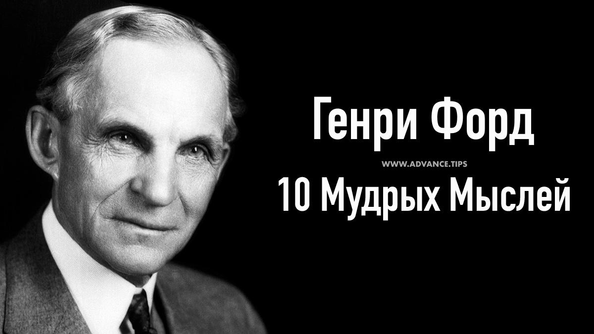 Генри Форд - 10 Мудрых Мыслей...