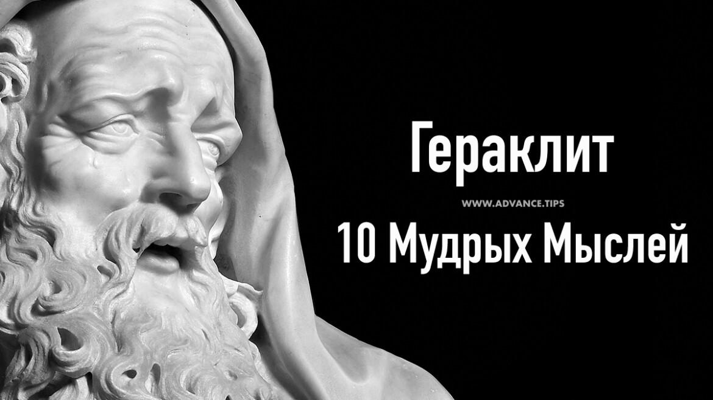 Гераклит - 10 Мудрых Мыслей...