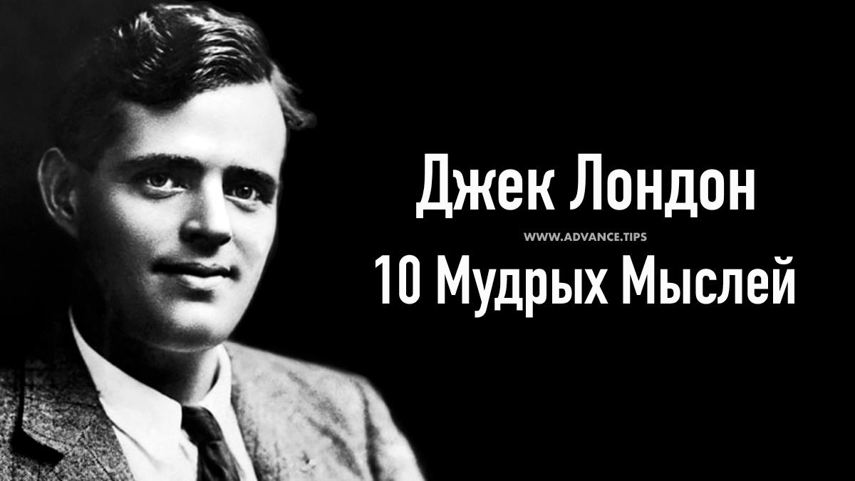 Джек Лондон - 10 Мудрых Мыслей...