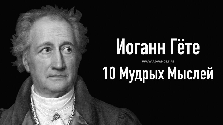 Иоганн Гёте - 10 Мудрых Мыслей...