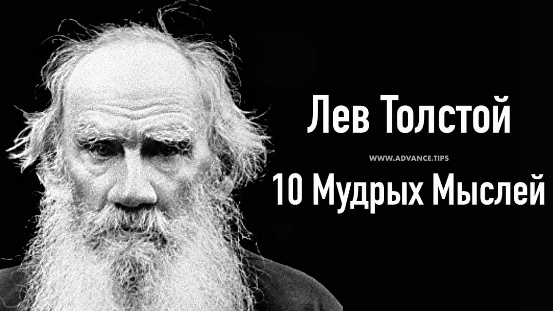 Лев Толстой - 10 Мудрых Мыслей...