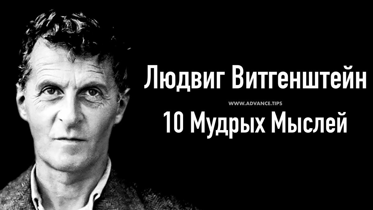 Людвиг Витгенштейн - 10 Мудрых Мыслей...