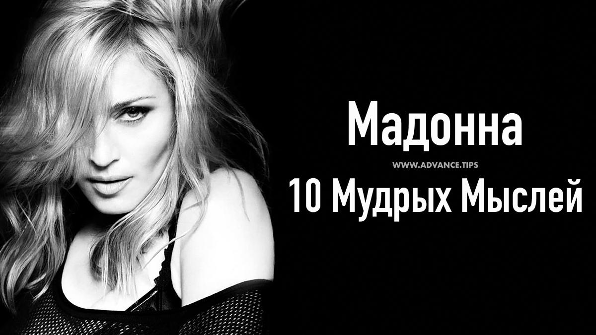 Мадонна - 10 Мудрых Мыслей...