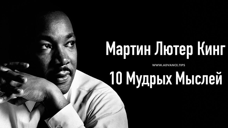 Мартин Лютер Кинг - 10 Мудрых Мыслей...