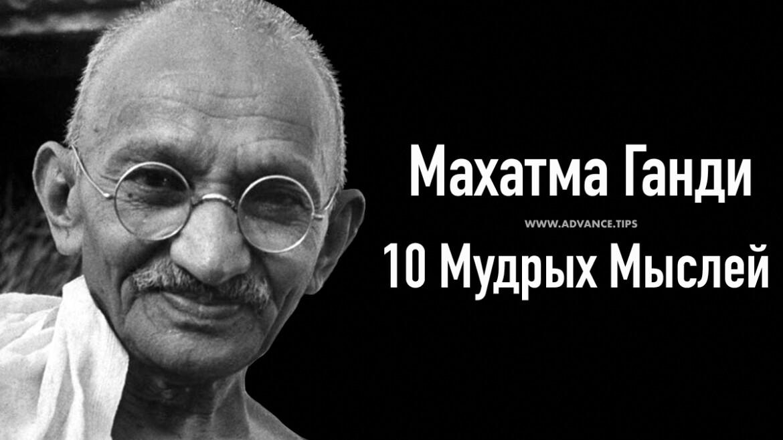 Махатма Ганди - 10 Мудрых Мыслей...