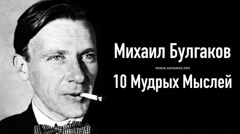 Михаил Булгаков - 10 Мудрых Мыслей...