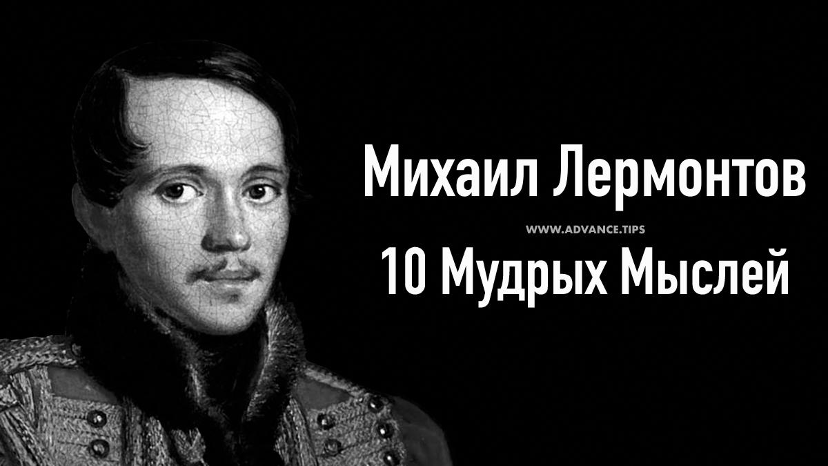 Михаил Лермонтов - 10 Мудрых Мыслей...