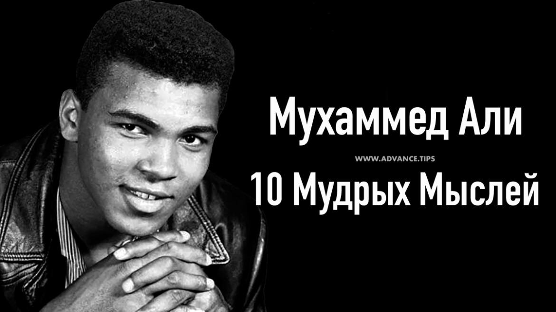Мухаммед Али - 10 Мудрых Мыслей...