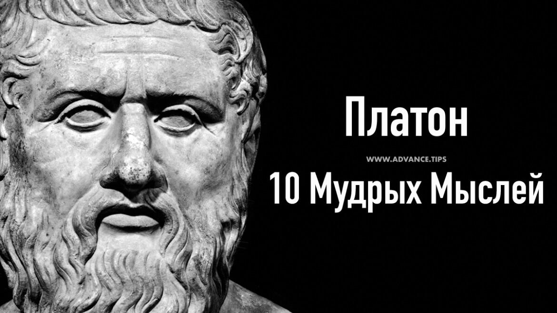 Платон - 10 Мудрых Мыслей...