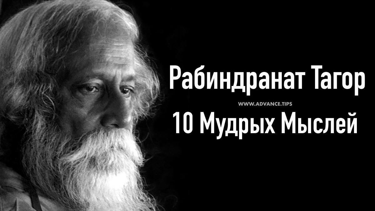 Рабиндранат Тагор - 10 Мудрых Мыслей...