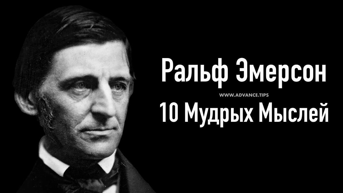 Ральф Уолдо Эмерсон - 10 Мудрых Мыслей...