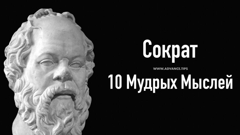 Сократ - 10 Мудрых Мыслей...
