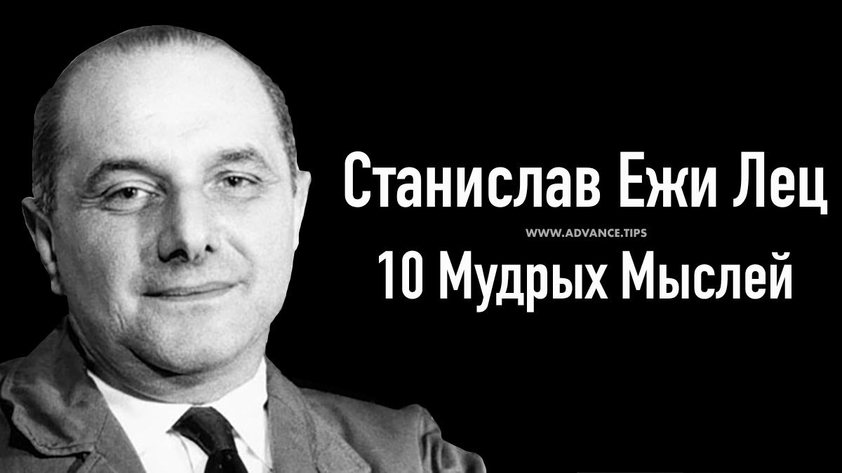 Станислав Ежи Лец - 10 Мудрых Мыслей...