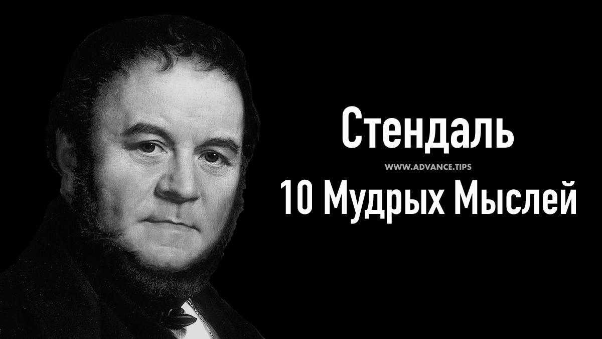 Стендаль - 10 Мудрых Мыслей...
