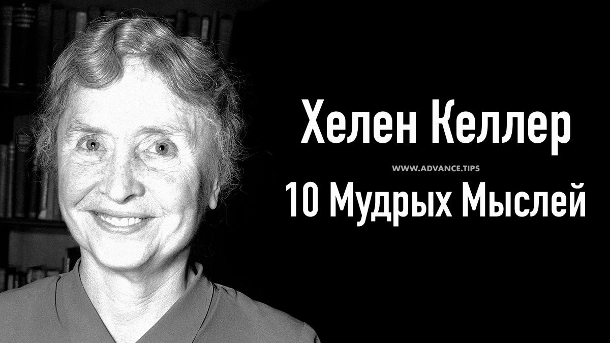 Хелен Келлер - 10 Мудрых Мыслей...