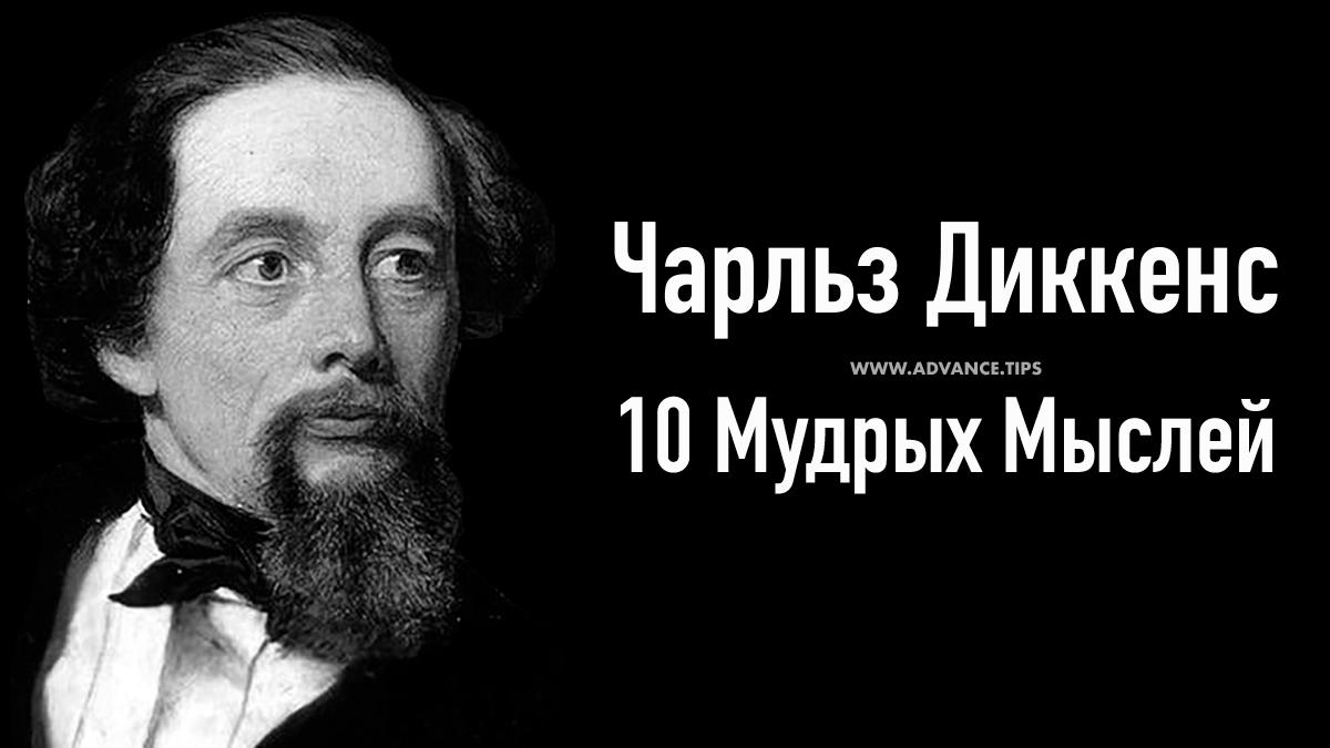 Чарльз Диккенс - 10 Мудрых Мыслей...