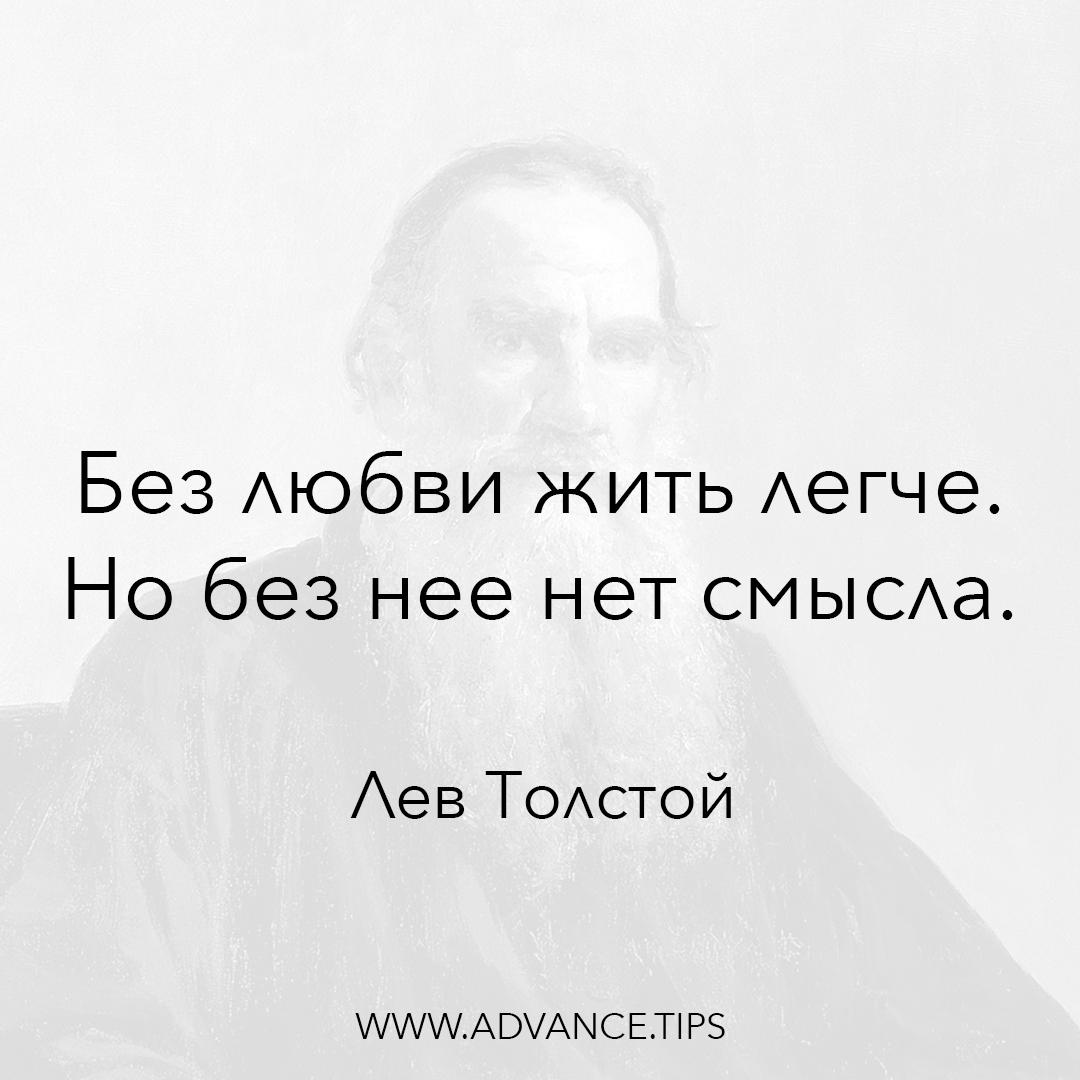 Без любви жить легче. Но без нее нет смысла. - Лев Толстой - 10 Мудрых Мыслей.