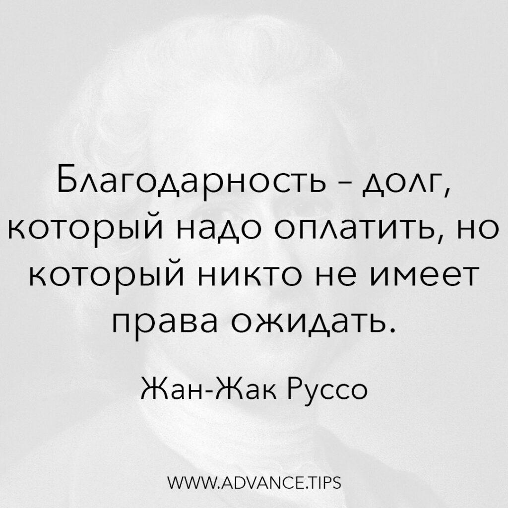 Благодарность - долг, который надо оплатить, но который никто не имеет права ожидать. - Жан-Жак Руссо - 10 Мудрых Мыслей.
