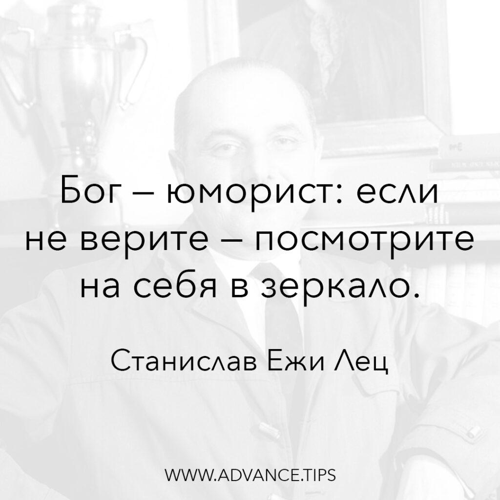 Бог - юморист: если не верите - посмотрите на себя в зеркало. - Станислав Ежи Лец - 10 Мудрых Мыслей.