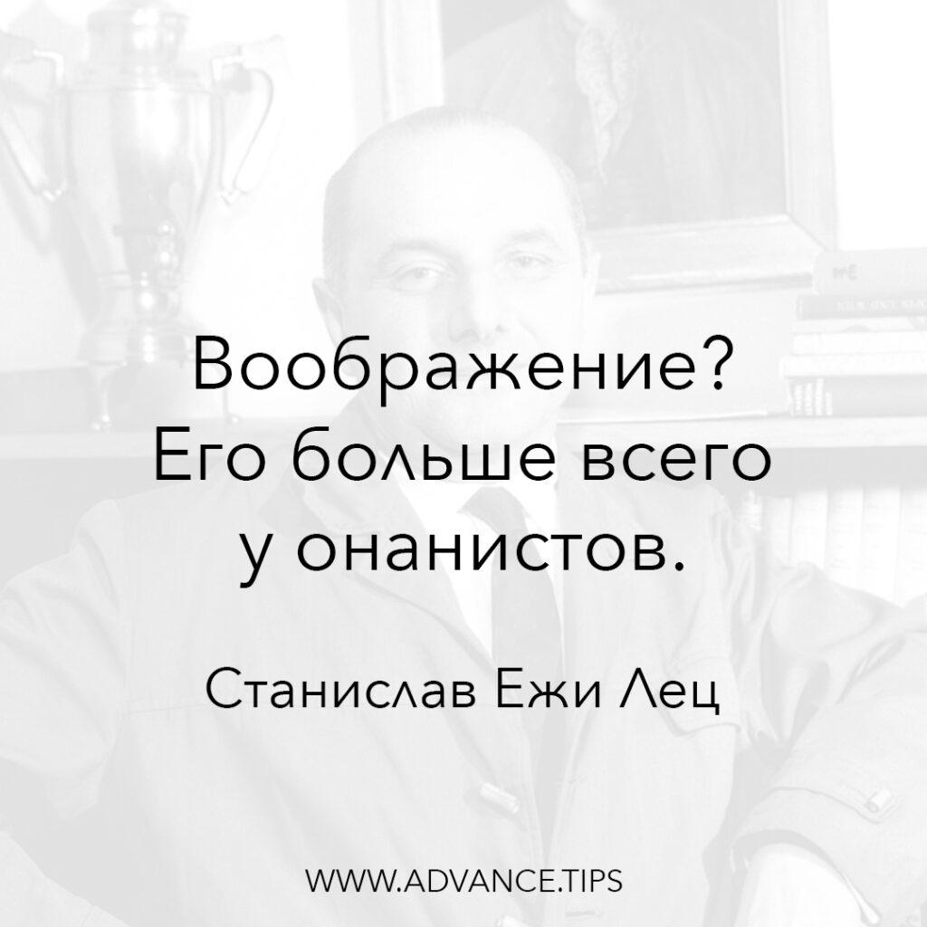 Воображение? Его больше всего у онанистов. - Станислав Ежи Лец - 10 Мудрых Мыслей.