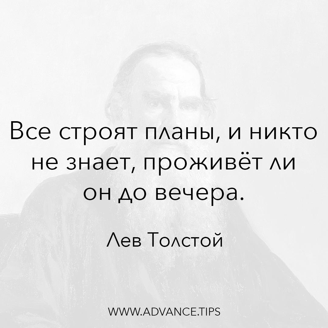 Все строят планы, и никто не знает, проживет ли он до вечера. - Лев Толстой - 10 Мудрых Мыслей.