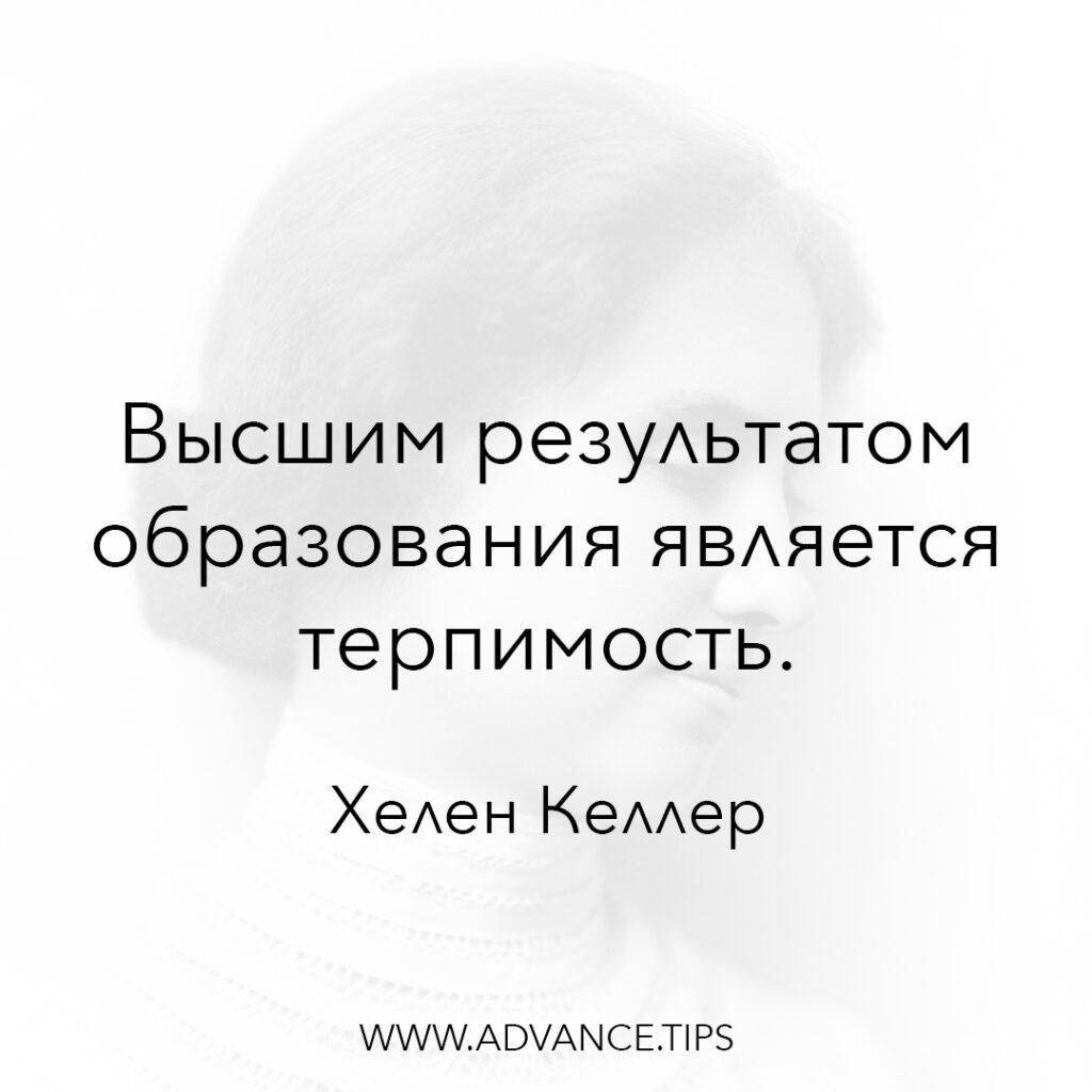 Высшим результатом образования является терпимость. - Хелен Келлер - 10 Мудрых Мыслей.