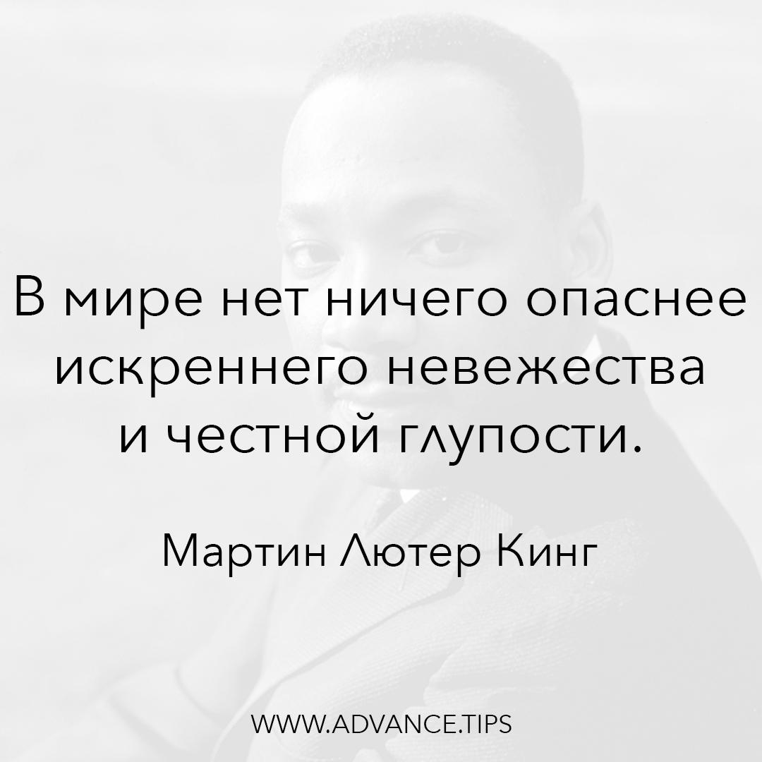 В мире нет ничего опаснее искреннего невежества и честной глупости. - Мартин Лютер Кинг - 10 Мудрых Мыслей.