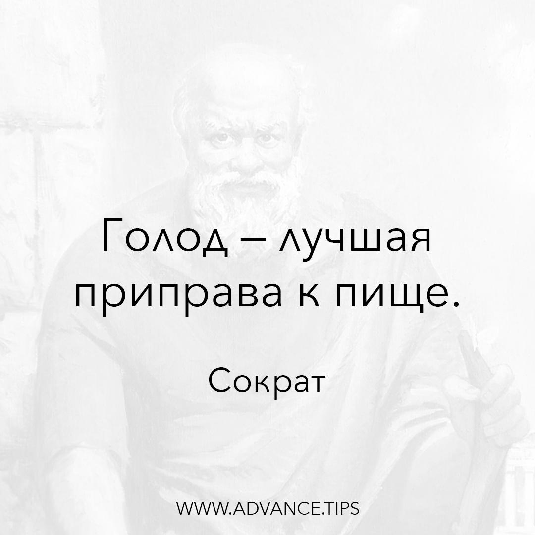 Голод - лучшая приправа к пище. - Сократ - 10 Мудрых Мыслей.