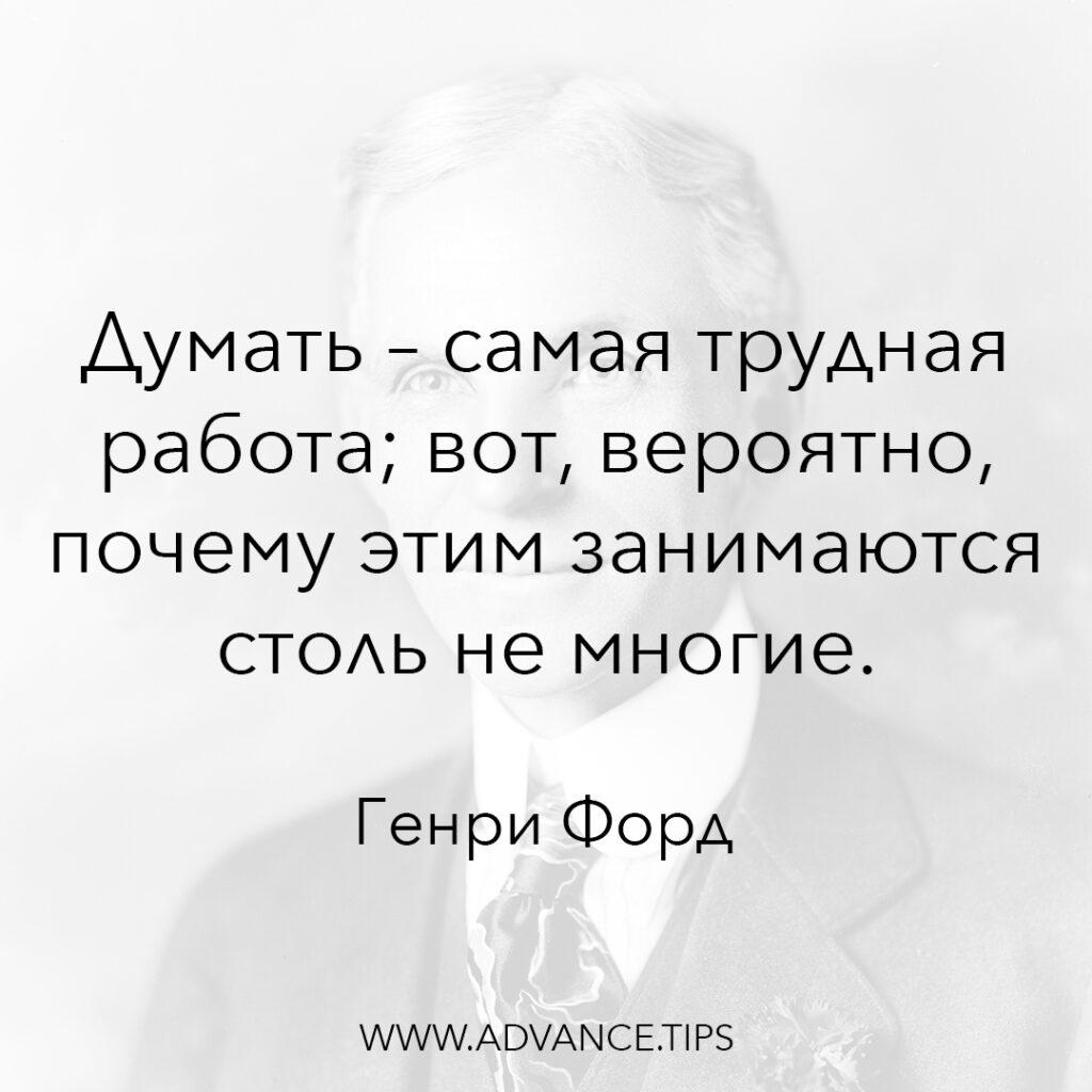 Думать - самая трудная работа; вот, вероятно, почему этим занимаются столь немногие. - Генри Форд - 10 Мудрых Мыслей.