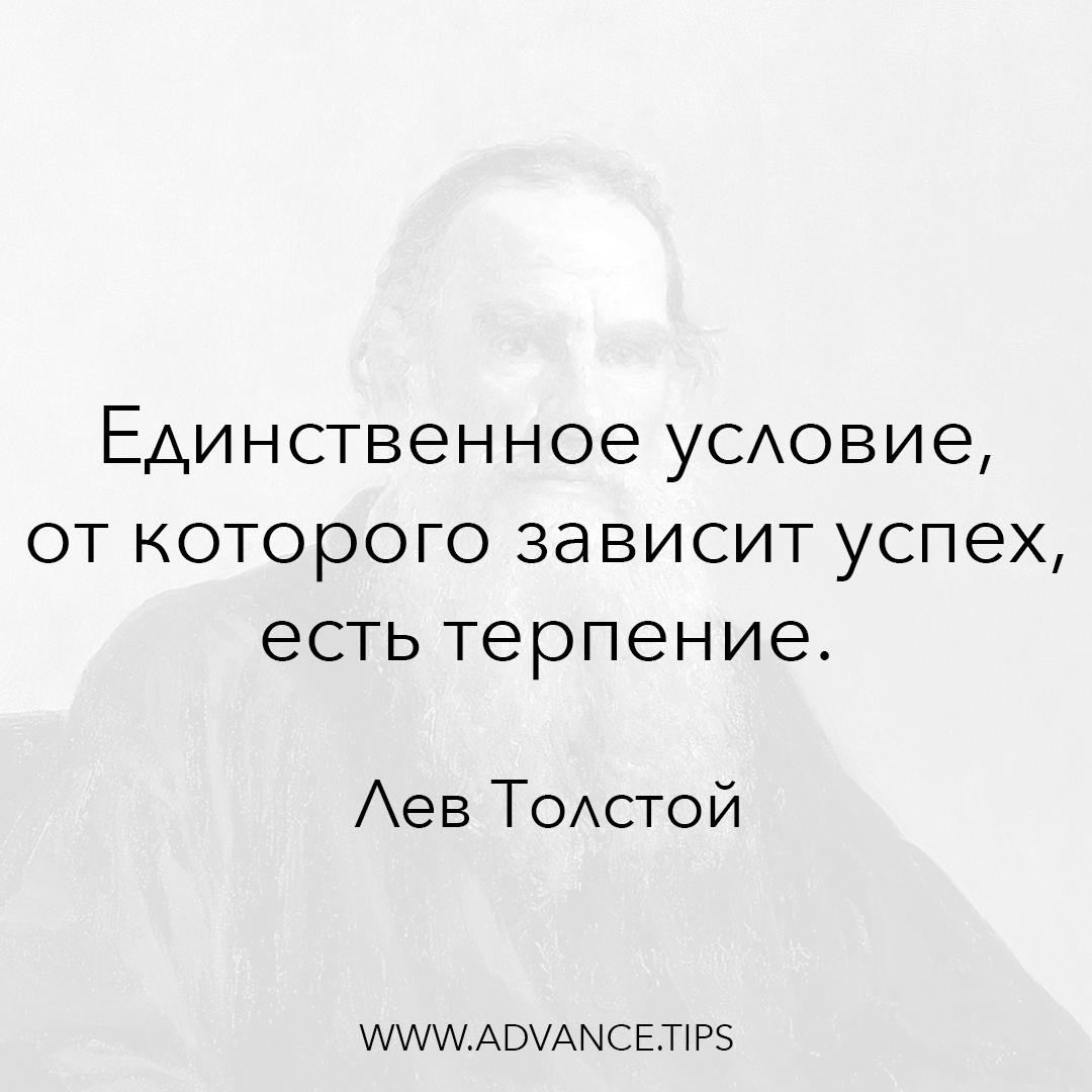 Единственное условие, от которого зависит успех, есть терпение. - Лев Толстой - 10 Мудрых Мыслей.