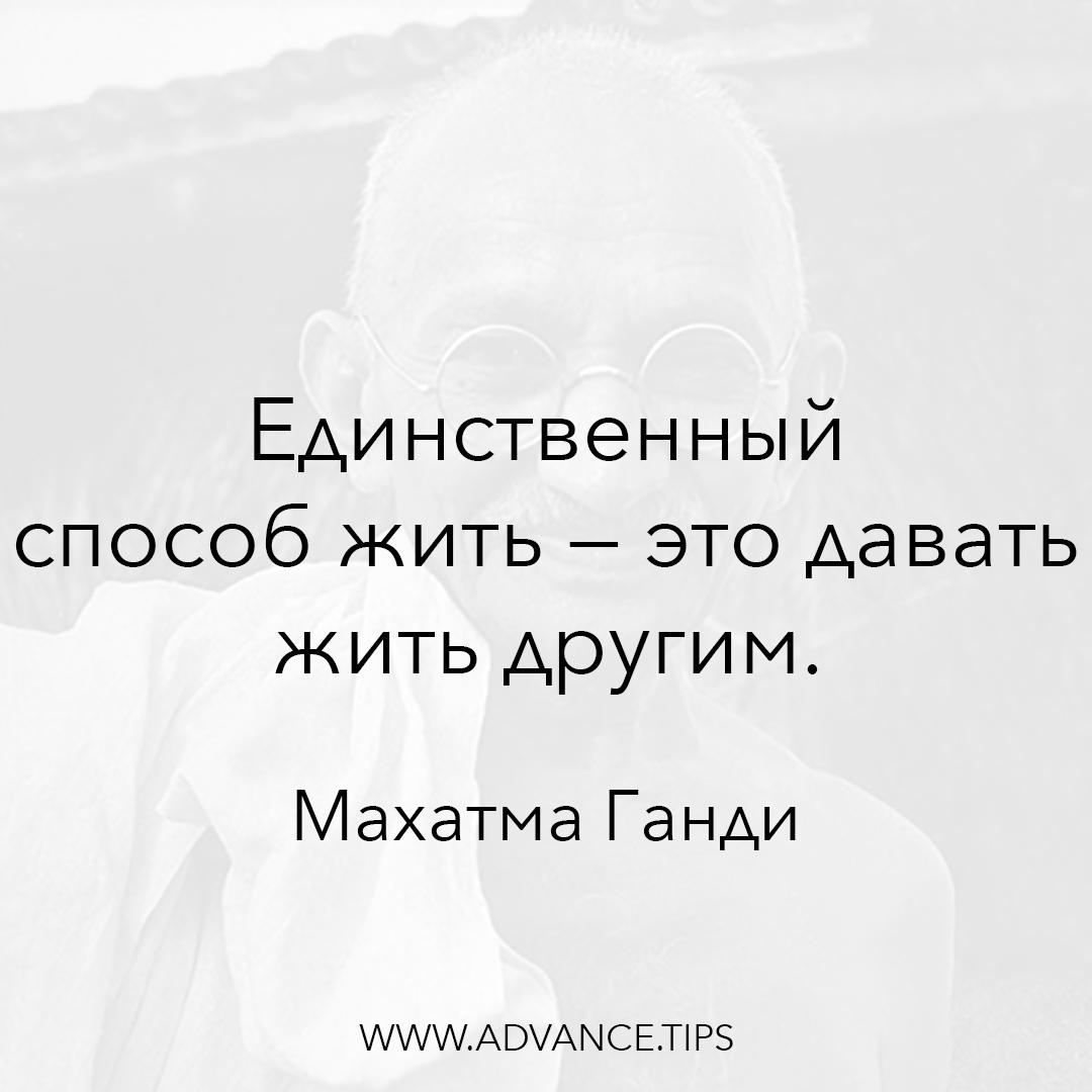 Единственный способ жить - это давать жить другим. - Махатма Ганди - 10 Мудрых Мыслей.
