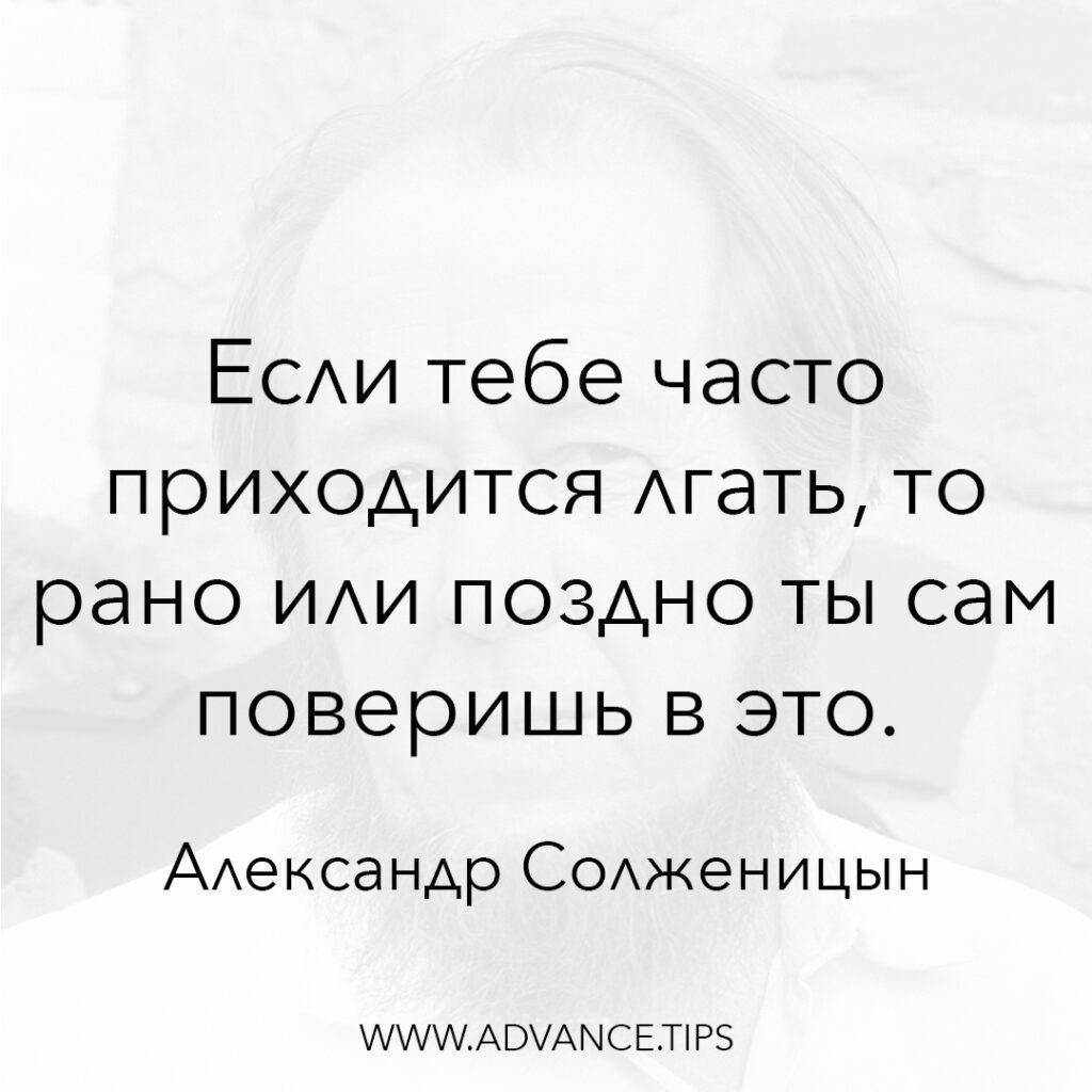 Если тебе часто приходится лгать, то рано или поздно ты сам поверишь в это. - Александр Солженицын - 10 Мудрых Мыслей.