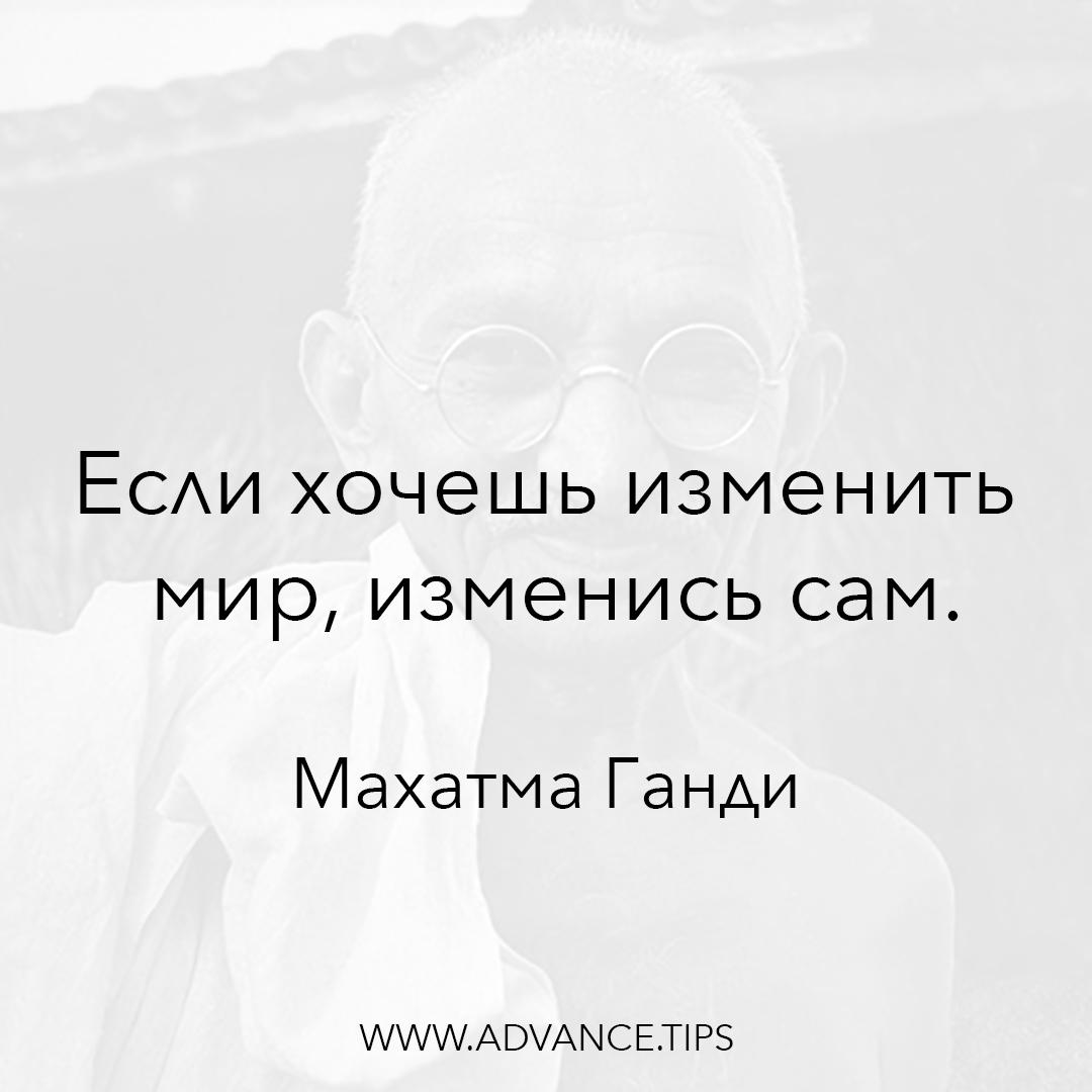 Если хочешь изменить мир, изменись сам. - Махатма Ганди - 10 Мудрых Мыслей.
