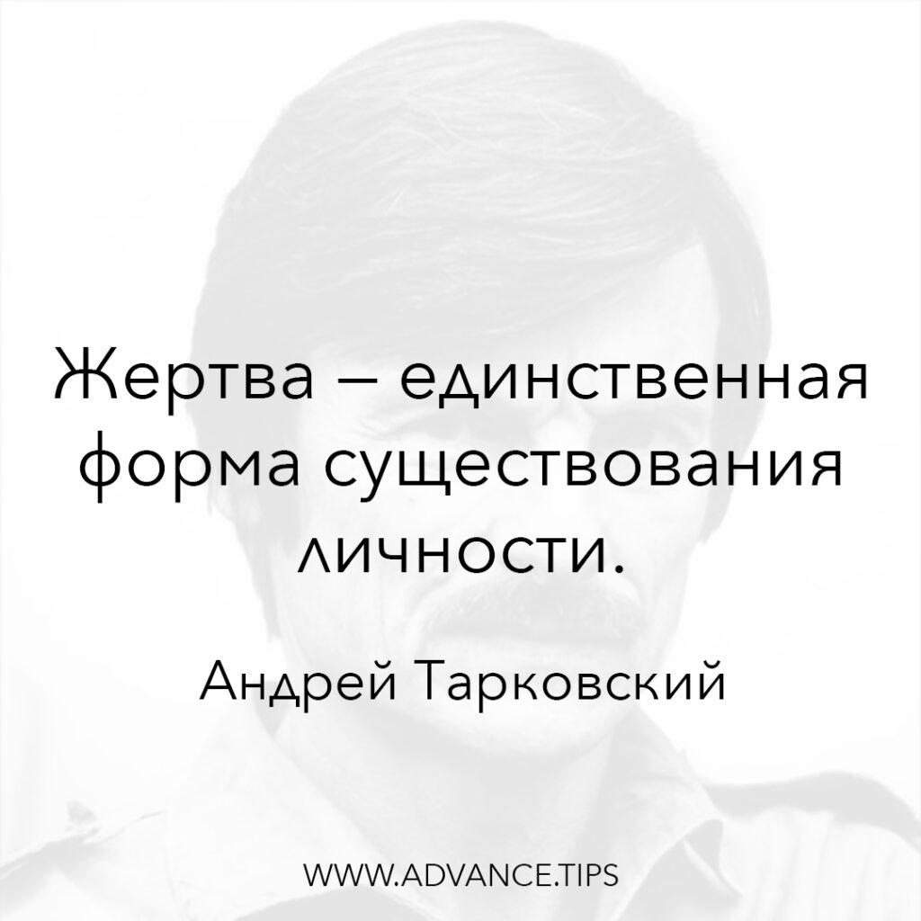 Жертва - единственная форма существования личности. - Андрей Тарковский - 10 Мудрых Мыслей.
