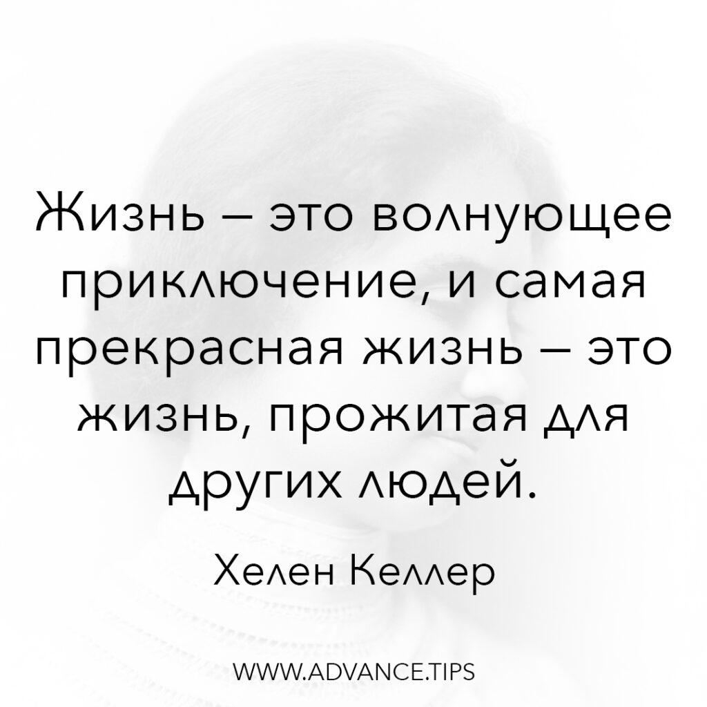 Жизнь - это волнующее приключение, и самая прекрасная жизнь - это жизнь, прожитая для других людей. - Хелен Келлер - 10 Мудрых Мыслей.