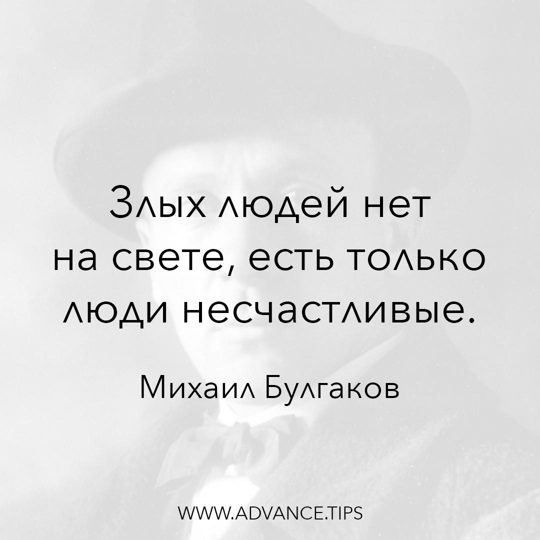 Злых людей нет на свете, есть только люди несчастливые. - Михаил Булгаков - 10 Мудрых Мыслей.