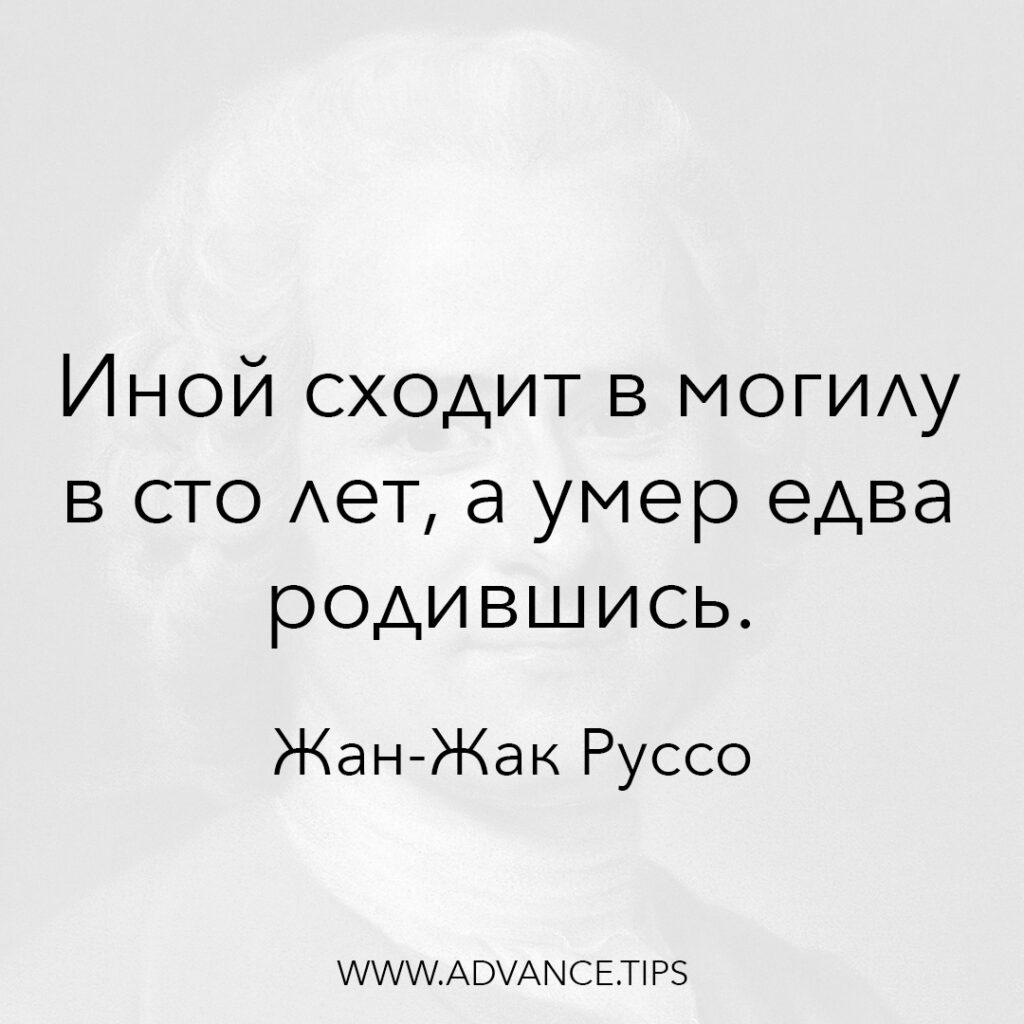Иной сходит в могилу в сто лет, а умер едва родившись. - Жан-Жак Руссо - 10 Мудрых Мыслей.