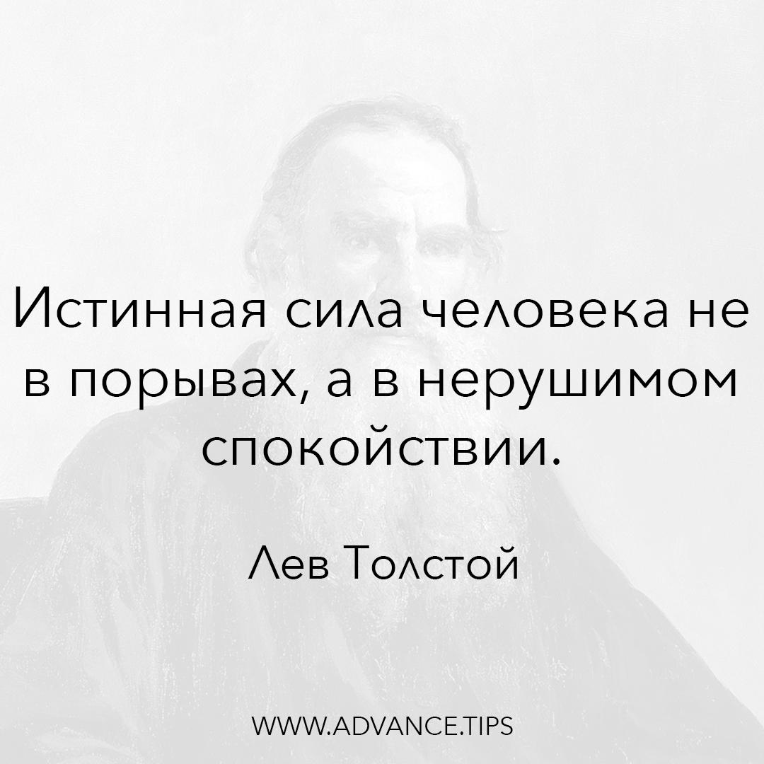 Истинная сила человека не в порывах, а в нерушимом спокойствии. - Лев Толстой - 10 Мудрых Мыслей.