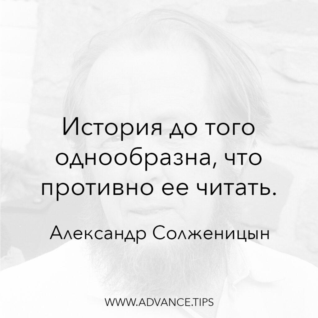 История до того однообразна, что противно ее читать. - Александр Солженицын - 10 Мудрых Мыслей.