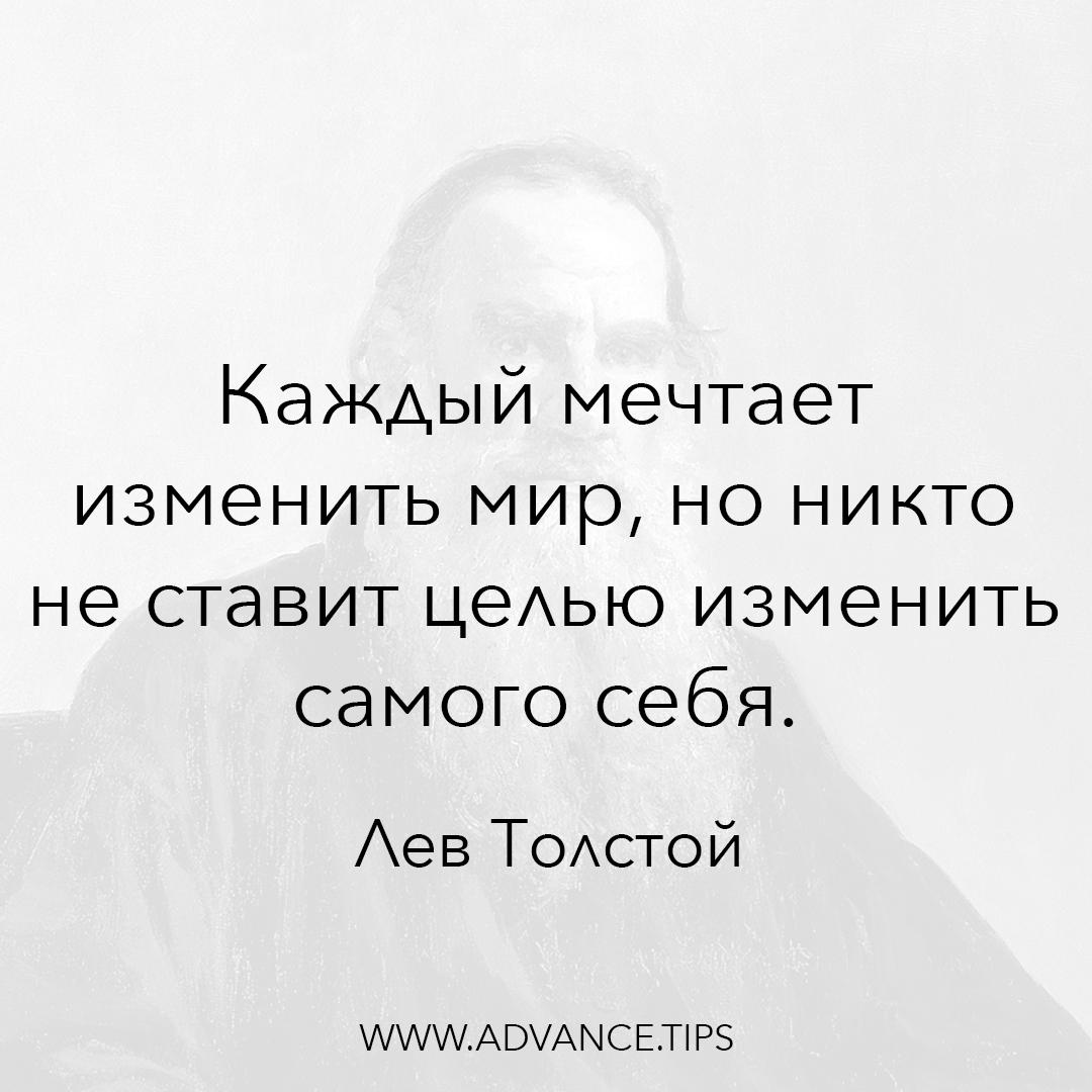Каждый мечтает изменить мир, но никто не ставит целью изменить самого себя. - Лев Толстой - 10 Мудрых Мыслей.