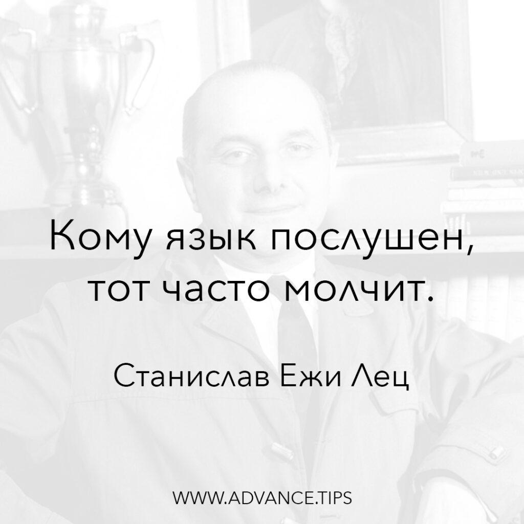 Кому язык послушен, тот часто молчит. - Станислав Ежи Лец - 10 Мудрых Мыслей.