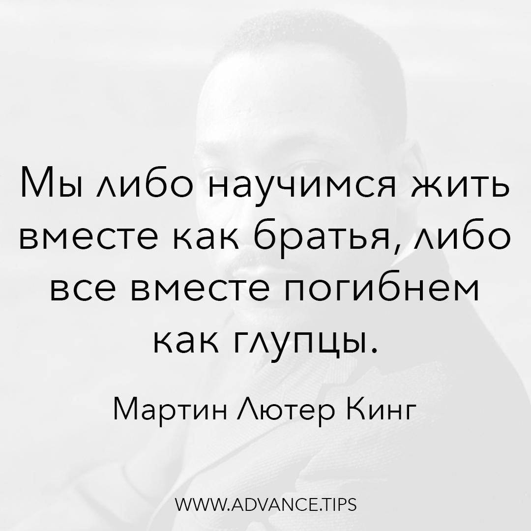Либо мы научимся жить вместе как братья, либо все вместе погибнем как глупцы. - Мартин Лютер Кинг - 10 Мудрых Мыслей.