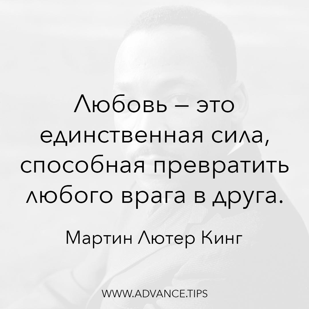 Любовь - это единственная сила, способная превратить любого врага в друга. - Мартин Лютер Кинг - 10 Мудрых Мыслей.