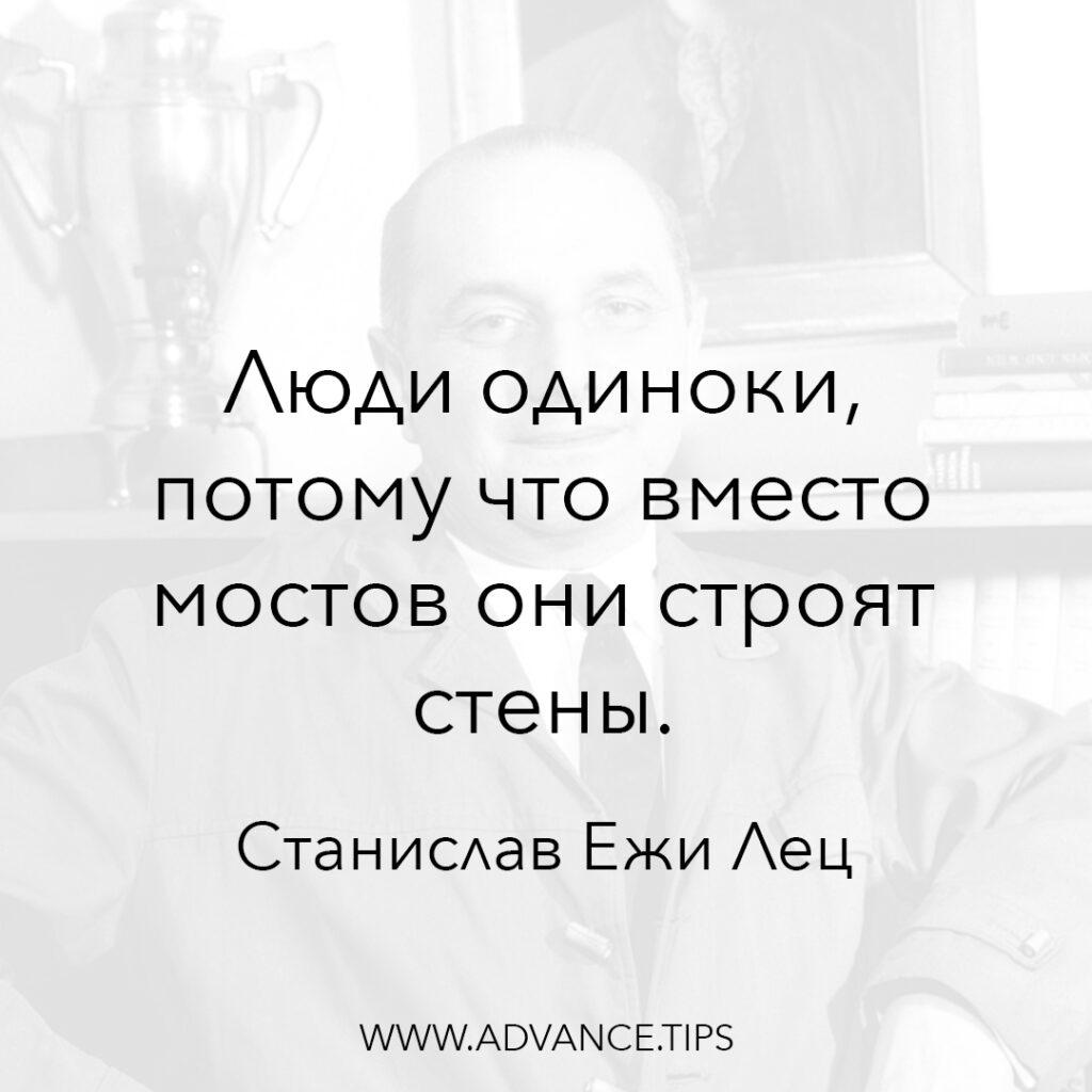 Люди одиноки, потому что вместо мостов они строят стены. - Станислав Ежи Лец - 10 Мудрых Мыслей.