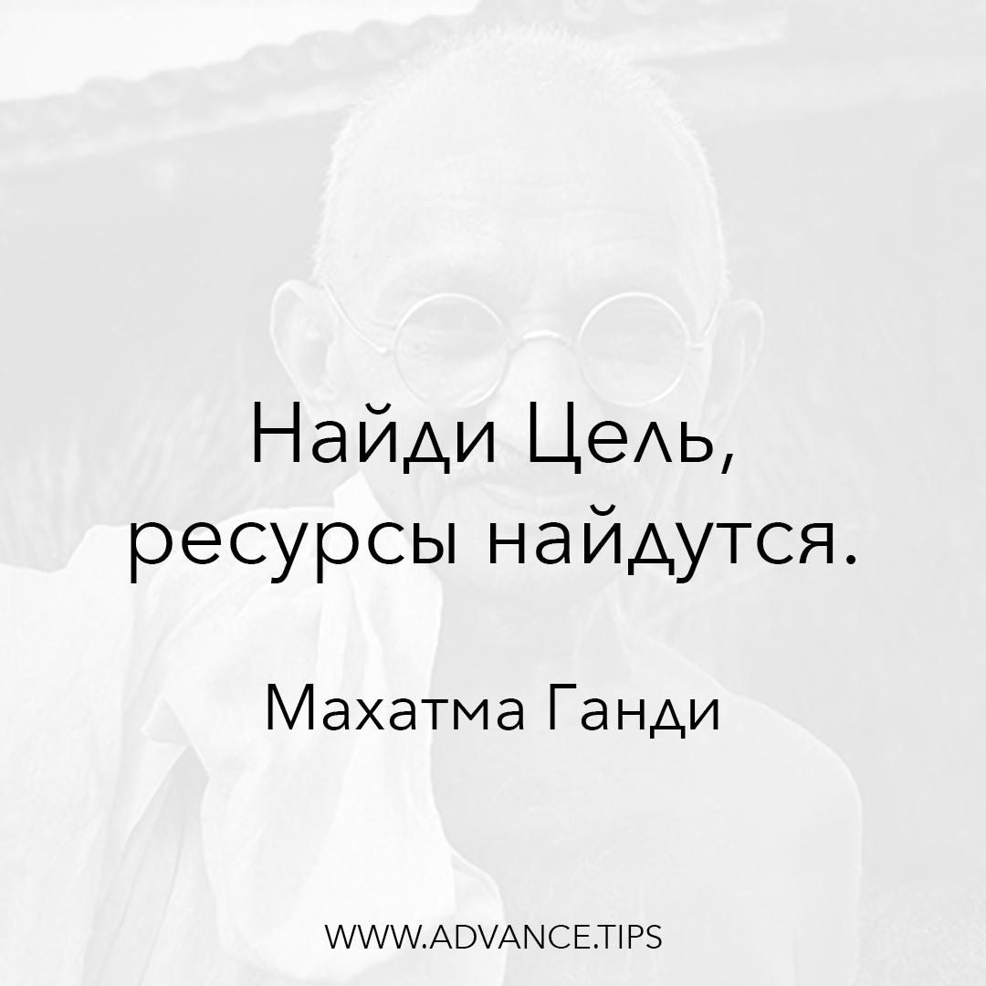 Найди Цель, ресурсы найдутся. - Махатма Ганди - 10 Мудрых Мыслей.