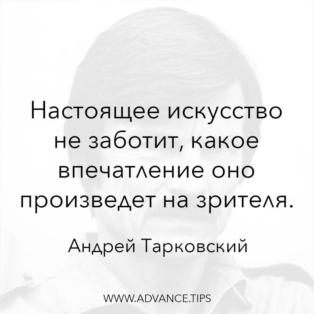 Настоящее искусство не заботит, какое впечатление оно произведет на зрителя. - Андрей Тарковский - 10 Мудрых Мыслей.