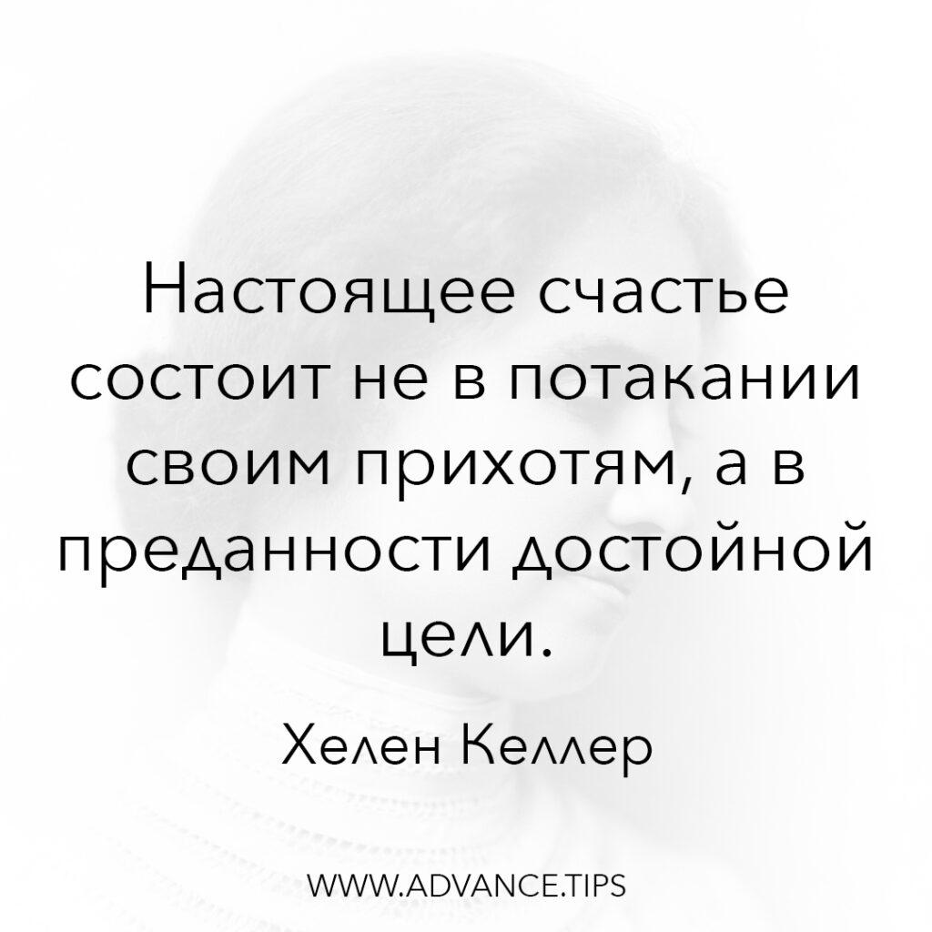 Настоящее счастье состоит не в потакали своим прихотям, а в преданности достойной цели. - Хелен Келлер - 10 Мудрых Мыслей.