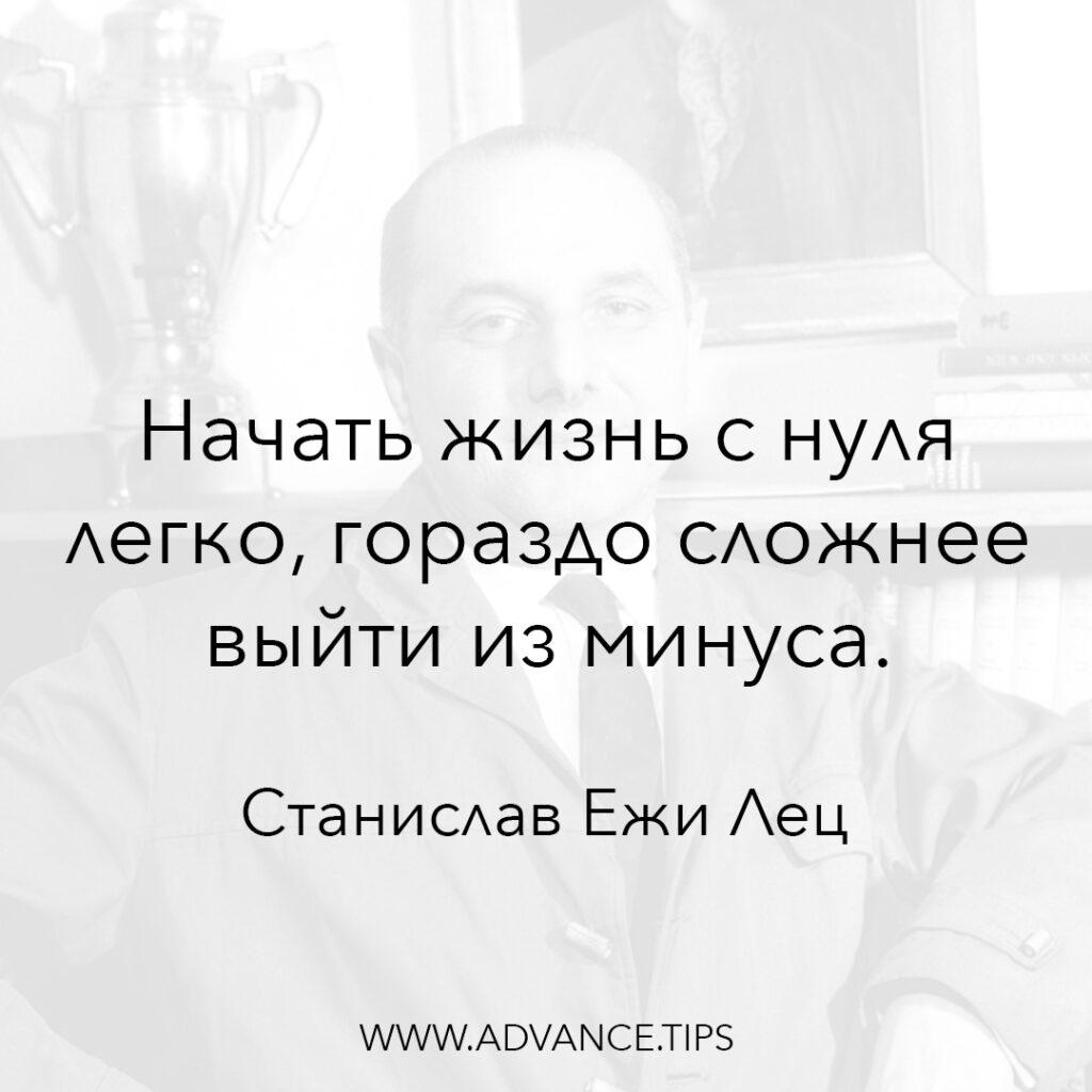 Начать жизнь с нуля легко, гораздо сложнее выйти из минуса. - Станислав Ежи Лец - 10 Мудрых Мыслей.